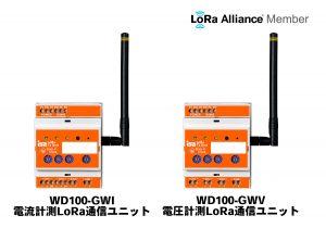 LoRa無線通信ユニット
